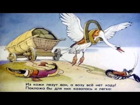 Лебедь рак и щука. Аудио сказка с картинками. Swan cancer and pike  Tale. Epizod