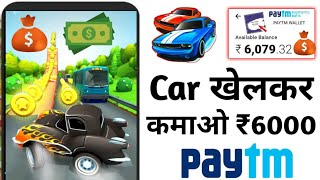 Play Car Racing Game Earn ₹6000 PayTM Cash || New Earning App 2020 || Best Earning App 2020