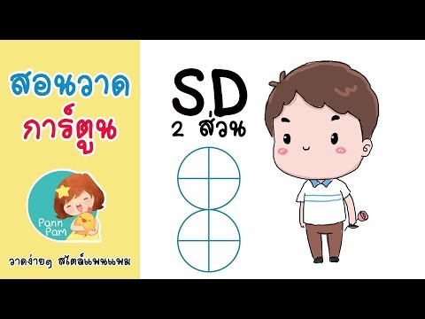 สอนวาดการ์ตูน 2 ส่วน (SD)