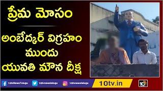ప్రేమ మోసం: అంబేద్కర్ విగ్రహం ముందు యువతి మౌన దీక్ష | Young Girl Protest In Narsipatnam  News