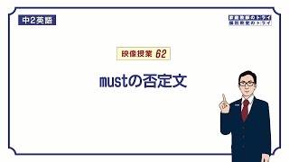 【中2 英語】 must の否定文の作り方 (15分)