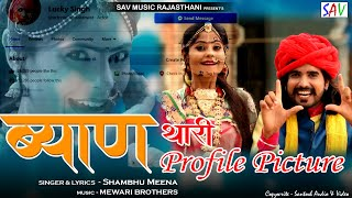 Rajasthani New D.J Super Song 2016 - Thari Profile Picture Ne Kardi Sh