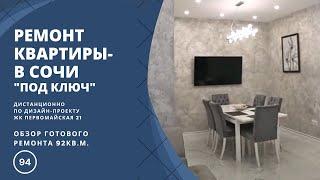 Ремонт квартиры в Сочи под ключ/ Обзор дизайнерского ремонта в новостройке Сочи 2020/ Гамма ремонта/
