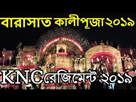 Kali Puja 2019 Barasat   Kali Puja 2019   Barasat KNC Regiment Kali Puja 2019