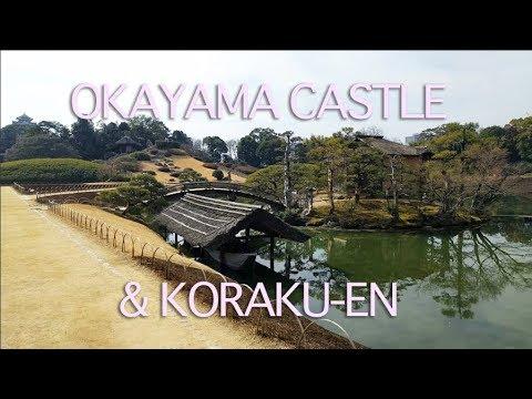OKAYAMA CASTLE & KORAKU-EN  岡山城と後楽園