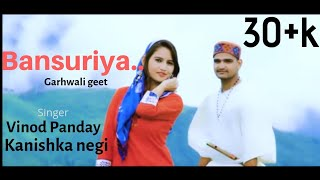 बहुत ही खुबसूरत गढवाली गीत Latest Garhwali Song 2019 BANSURIYA Vinod Panday & Kanishka Negi