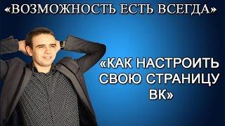 Як налаштувати свою сторінку ВКонтакте для вашого бізнесу