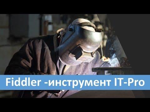 Telerik Fiddler - инструмент IT-Pro.