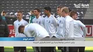 برلين تحتضن مواجهة ودية بين ألمانيا والبرازيل استعدادا لكأس العالم في كرة القدم