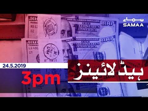 Samaa Headlines - 3PM - 24 May 2019