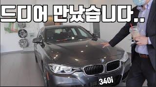 BMW 매장 첫 방문하고 차 사버렸습니다 340i + …