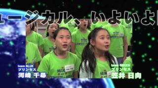 2015年夏、いのちのミュージカル第2弾「マリアと緑のプリンセス」いよい...