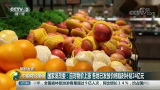 [中国财经报道]即时发布 国家发改委:应对物价上涨 各地已发放价格临时补贴24亿元| CCTV财经
