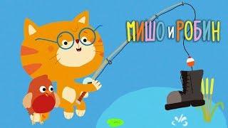 Мишо и Робин - новый развивающий мультфильм для детей (трейлер)
