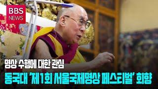 [BBS뉴스] 동국대 '제1회 서울국제명상 페스…