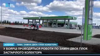 видео: Розвиток Боярської ОТГ Громада Боярка