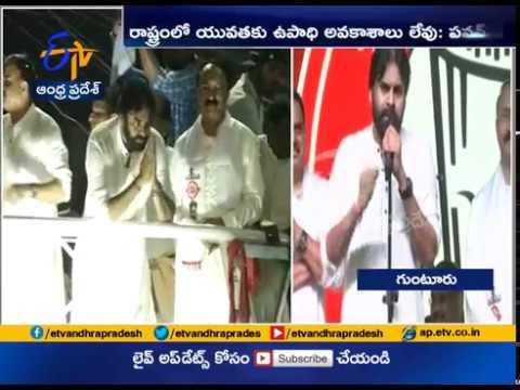 Janasena Public Meeting @ Guntur | Pawan Kalyan Promise to Farmers