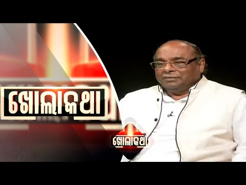 Khola Katha Ep 586   14 Feb 2019   Exclusive Interview with Dr. Damodar Rout   OTV