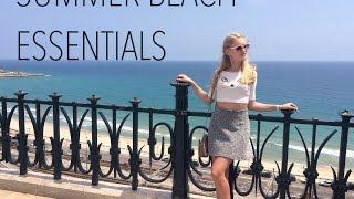 Что не забыть взять с собой в поездку на море? / Summer Beach essentials(, 2015-07-14T11:55:10.000Z)