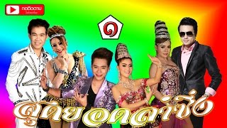 สุดยอดลำซิ่งอันดับ 1 ของเมืองไทย   ม่วน มันส์ สนั่นเมือง