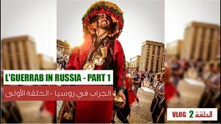 Vlog 02 L'Guerrab in Russia Part 1 *PRANK* الجراب في روسيا - الحلقة الأولى