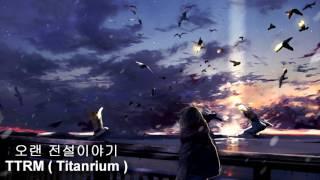 오랜 전설 이야기 - ( Titanrium / TTRM )