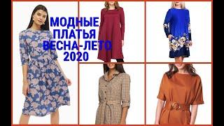 МОДНЫЕ ПЛАТЬЯ ВЕСНА - ЛЕТО - 2020 / 16 ТРЕНДОВ МОДНОГО СЕЗОНА /FASHION DRESSES SPRING-SUMMER-2020