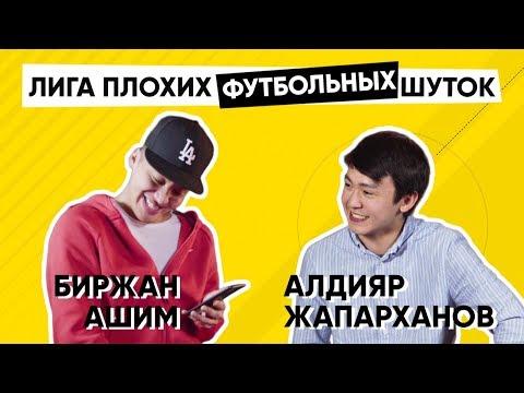 Лига Плохих Футбольных Шуток | Биржан Ашим | Алдияр Жапарханов