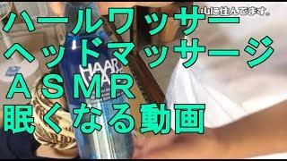 【眠くなる動画】頭が超スッキリ!ハールワッサーを使ったヘッドマッサージ thumbnail