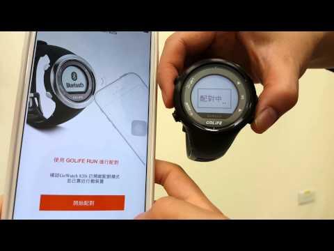 GOLiFE GoWatch 820i 藍牙三鐵運動錶-如何配對手機與手錶,以及同步 ...