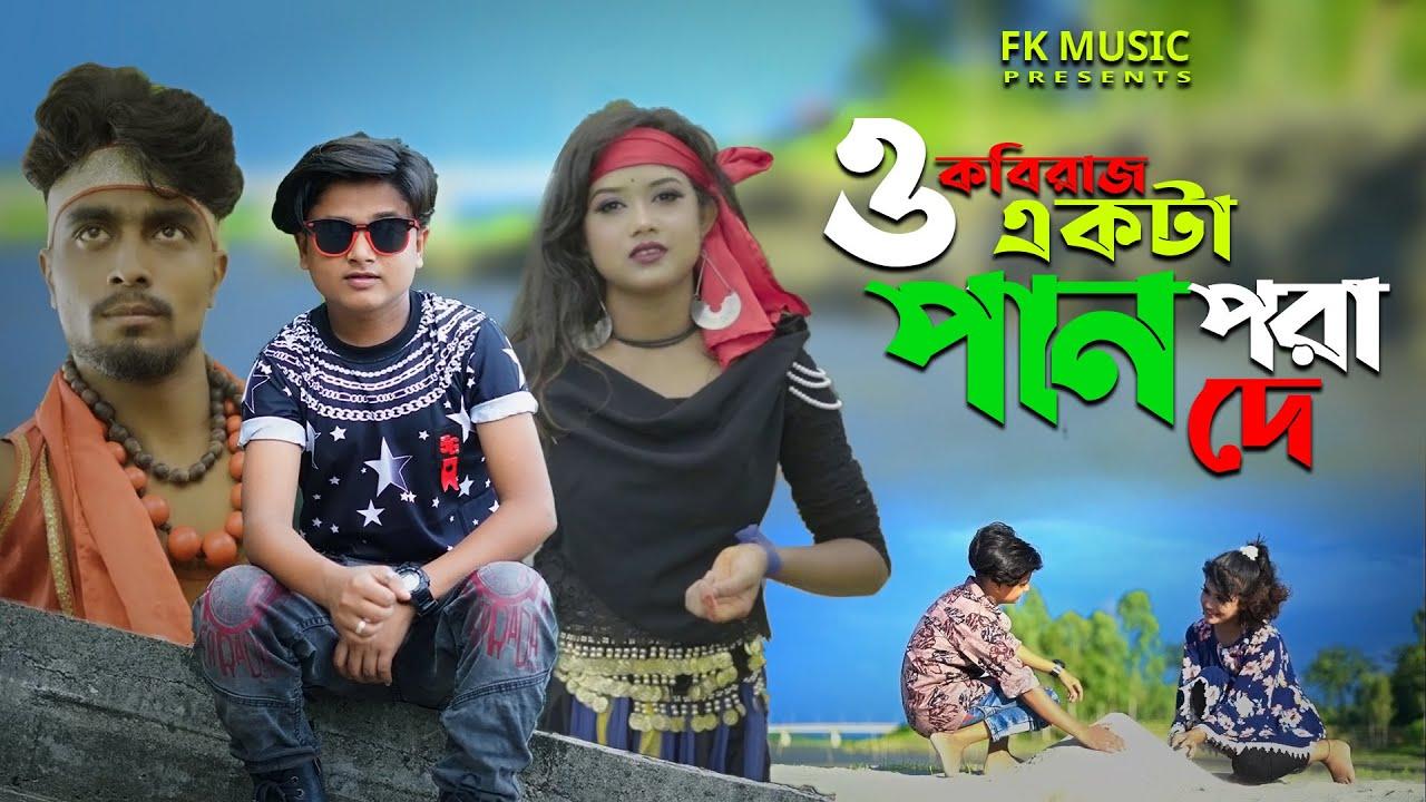 Pan Pora Song । ও কবিরাজ একটা পান পড়া দে । Rasel Babu । Bangla New Comedy Song । FK Music New Song