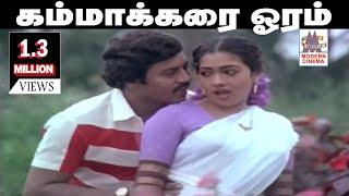 Kamma Karaiyoram Song Ramarajan Rekha Rasve Unnai Nambi Ilaiyaraja