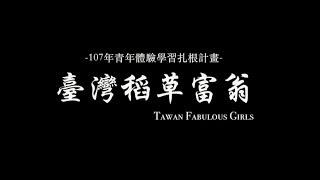 青年體驗學習扎根計畫-「Taiwan Fabulous Girls」團隊成果影片