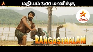 Rangasthalam Tamil Dubbed Movie Premiere On Vijay TV | Ram Charan | Samantha | Kollywood Tamil