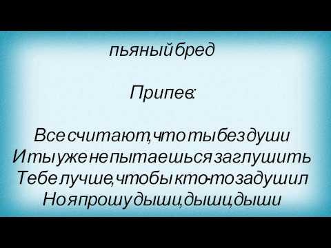 Слова песни Мари Краймбрери - Дыши