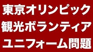 東京オリンピック2020の観光ボランティアのユニフォーム - RADIO KY #0117 観光ボランティアの制服 検索動画 29