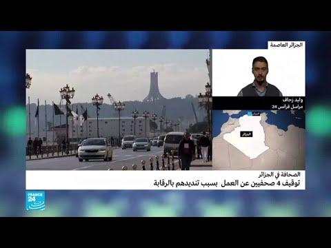 الجزائر: حبس مستشار سابق في الرئاسة ورجل أعمال بتهم فساد  - نشر قبل 3 ساعة
