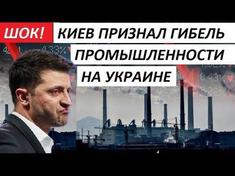 B0T ЭT0 П0B0P0T! КИЕВ ПРИЗНАЛ КРАХ ПРОМЫШЛЕННОСТИ НА УКРАИНЕ - новости украины