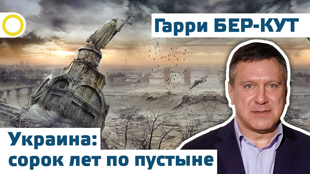 Гарри Бер-Кут. Украина: Сорок лет по пустыне