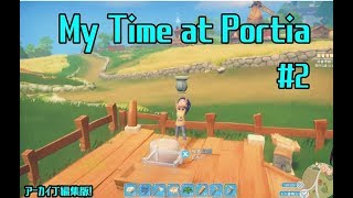 My Time at Portia #2【リーシオン】