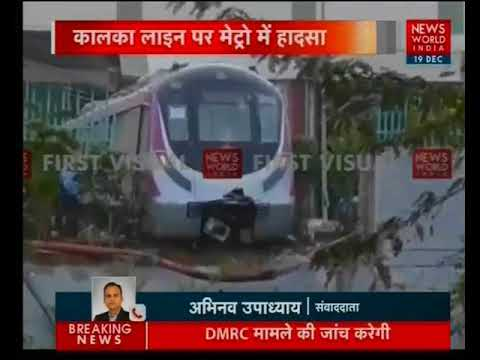 'Driverless' Metro Train Trial Failed,Accident In Kalindi Kunj
