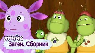 Затеи 🍁 Лунтик 🍁 Сборник мультфильмов 2018