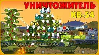 Уничтожитель КВ-54 - Мультики про танки