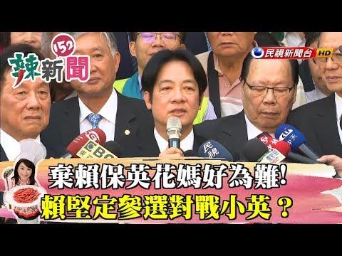 【辣新聞152】棄賴保英花媽好為難! 賴堅定參選對戰小英? 2019.03.19