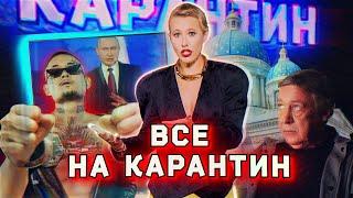 Бункер Путина на госТВ Моргенштерну подбросили доброту Милонову угрожают ОСТОРОЖНО НОВОСТИ