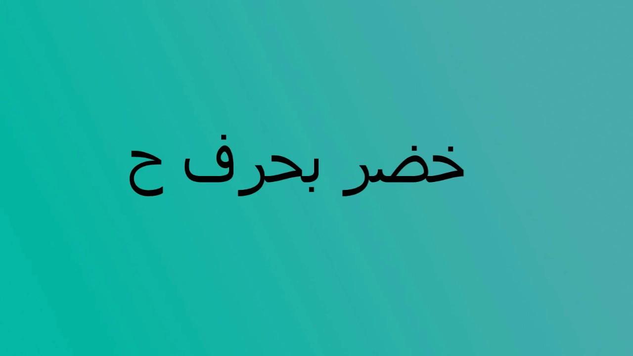خضر بحرف ح Youtube