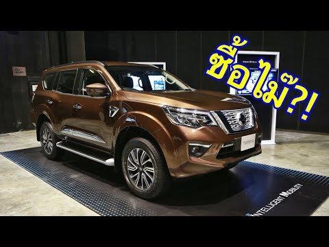 ซื้อไม๊?! Nissan Terra ดีเซล 2.3L เทอร์โบคู่ 190 แรงม้า