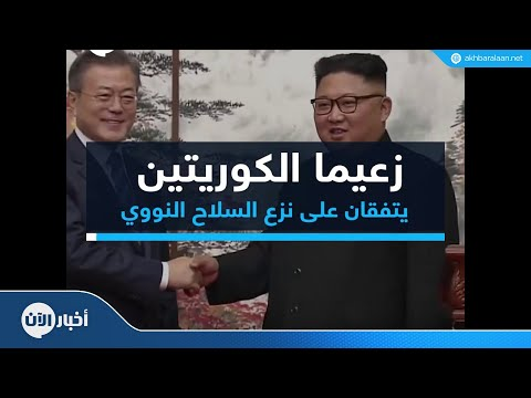 كوريا الشمالية توافق على تفكيك السلاح النووي..زكيم بعن عن مفاجأة  - نشر قبل 8 ساعة