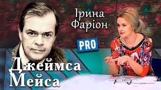 Передбачення Джеймса Мейса від Ірини Фаріон   Велич особистості   травень '14