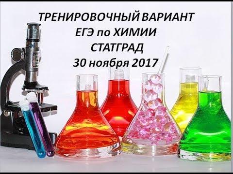 ответы статград 2016 химия